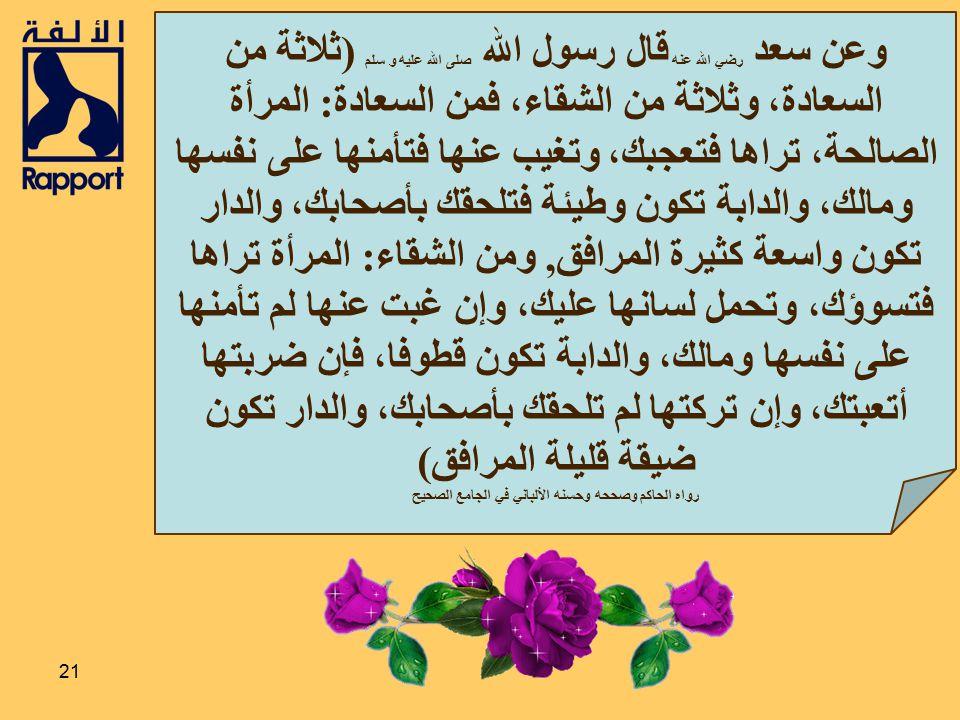 رواه الحاكم وصححه وحسنه الألباني في الجامع الصحيح
