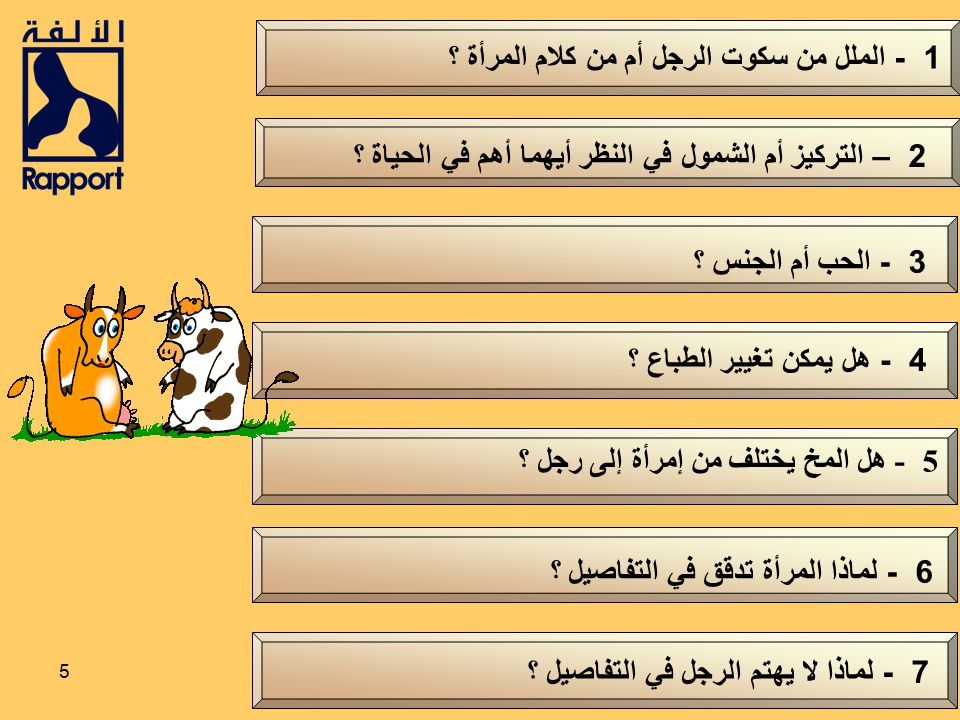 1 - الملل من سكوت الرجل أم من كلام المرأة ؟