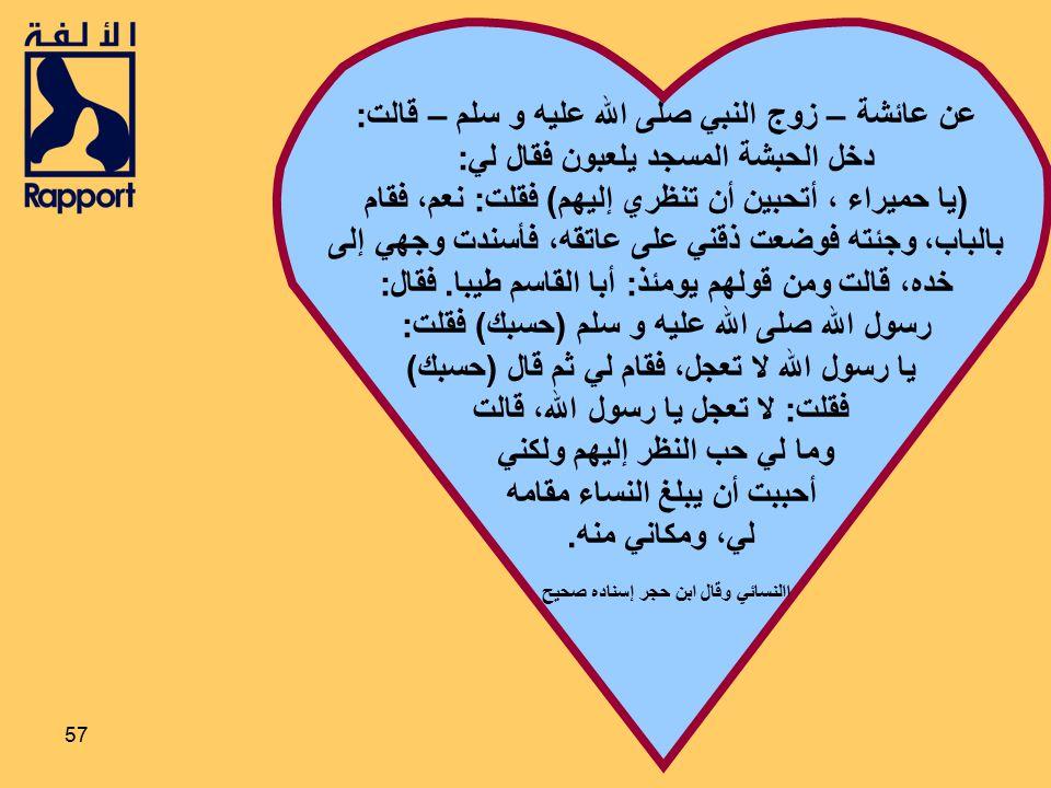عن عائشة – زوج النبي صلى الله عليه و سلم – قالت: