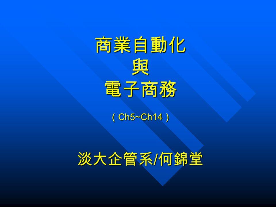 商業自動化 與 電子商務 (Ch5~Ch14) 淡大企管系/何錦堂