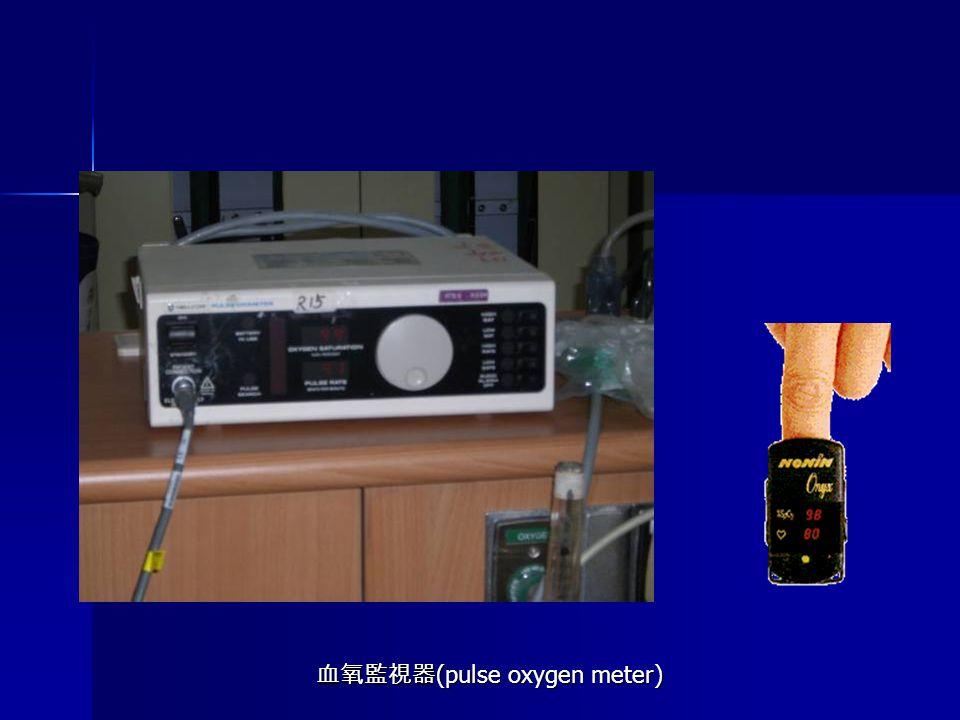 血氧監視器(pulse oxygen meter)