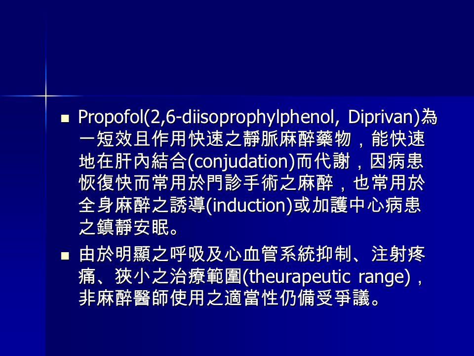 Propofol(2,6-diisoprophylphenol, Diprivan)為一短效且作用快速之靜脈麻醉藥物,能快速地在肝內結合(conjudation)而代謝,因病患恢復快而常用於門診手術之麻醉,也常用於全身麻醉之誘導(induction)或加護中心病患之鎮靜安眠。