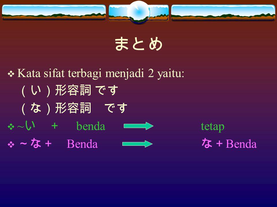 まとめ Kata sifat terbagi menjadi 2 yaitu: (い)形容詞 です (な)形容詞 です