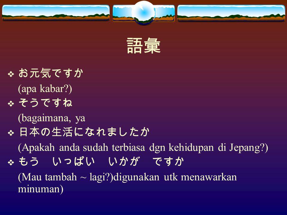 語彙 お元気ですか (apa kabar ) そうですね (bagaimana, ya 日本の生活になれましたか