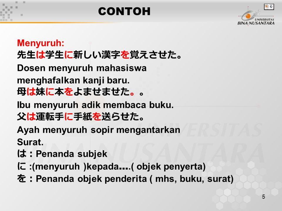 CONTOH Menyuruh: 先生は学生に新しい漢字を覚えさせた。 Dosen menyuruh mahasiswa