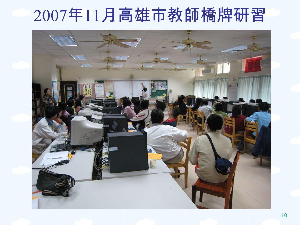 2007年11月高雄市教師橋牌研習