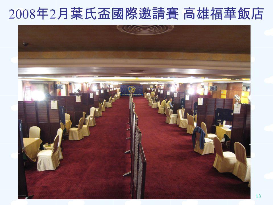 2008年2月葉氏盃國際邀請賽 高雄福華飯店