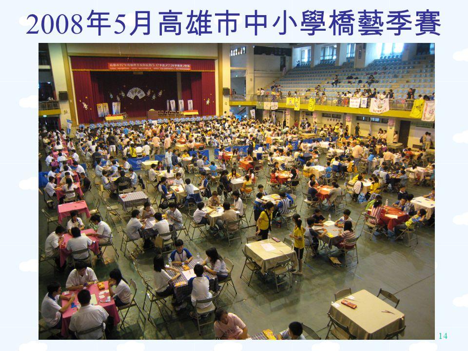 2008年5月高雄市中小學橋藝季賽