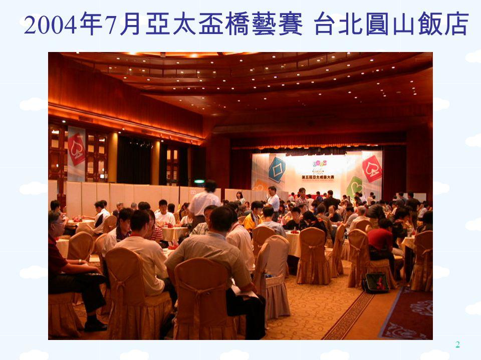 2004年7月亞太盃橋藝賽 台北圓山飯店