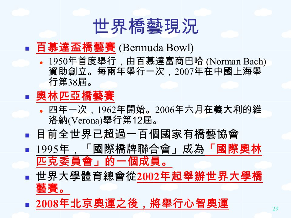 世界橋藝現況 百慕達盃橋藝賽 (Bermuda Bowl) 奧林匹亞橋藝賽 目前全世界已超過一百個國家有橋藝協會