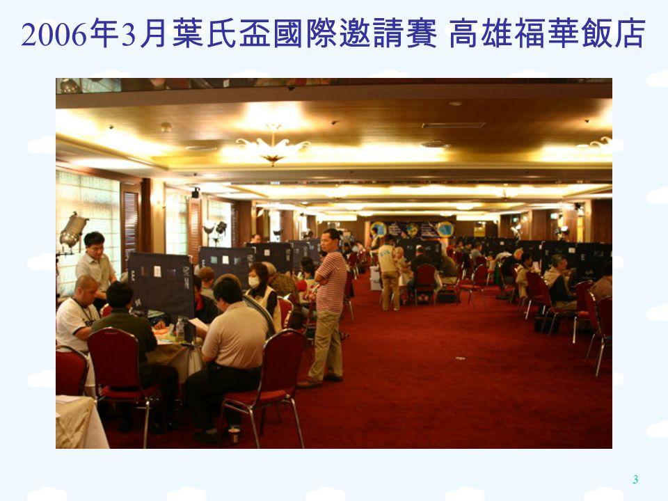 2006年3月葉氏盃國際邀請賽 高雄福華飯店