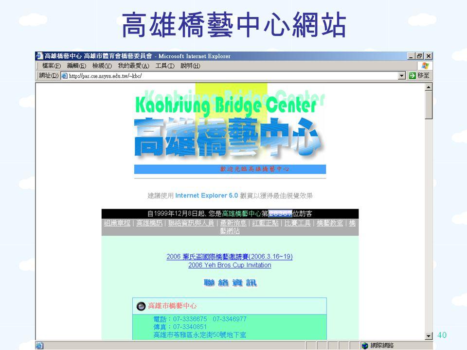 高雄橋藝中心網站