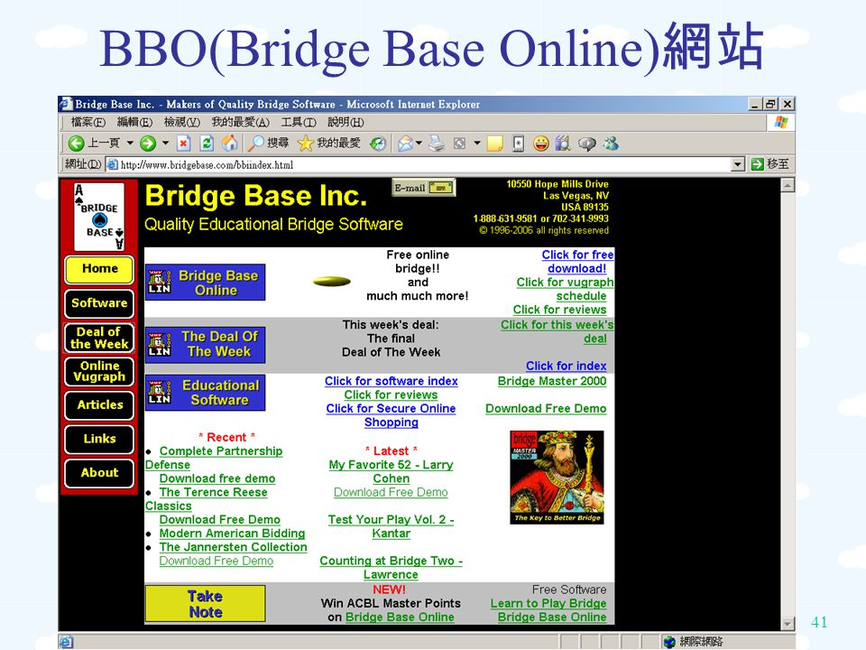 BBO(Bridge Base Online)網站