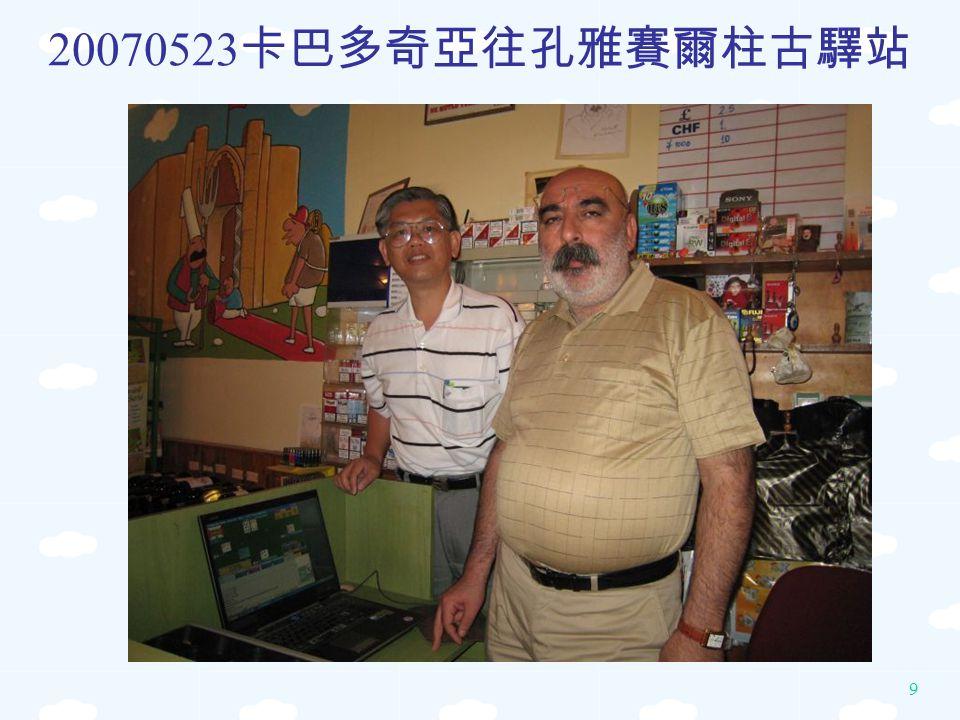 20070523卡巴多奇亞往孔雅賽爾柱古驛站