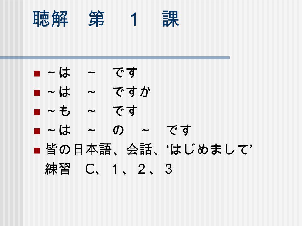 聴解 第 1 課 ~は ~ です ~は ~ ですか ~も ~ です ~は ~ の ~ です 皆の日本語、会話、'はじめまして'