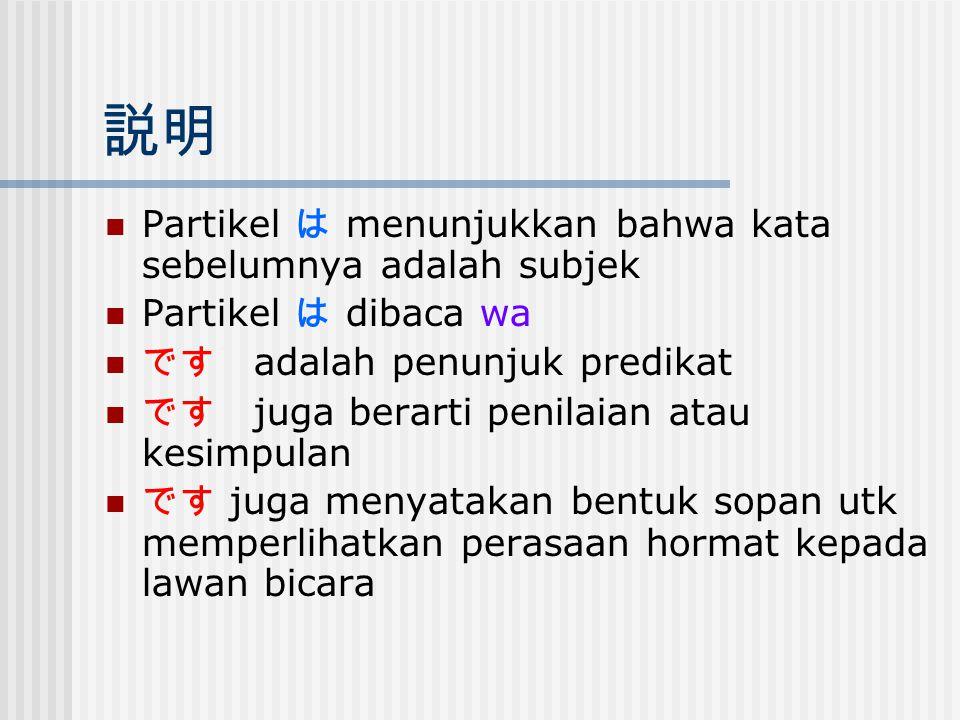 説明 Partikel は menunjukkan bahwa kata sebelumnya adalah subjek