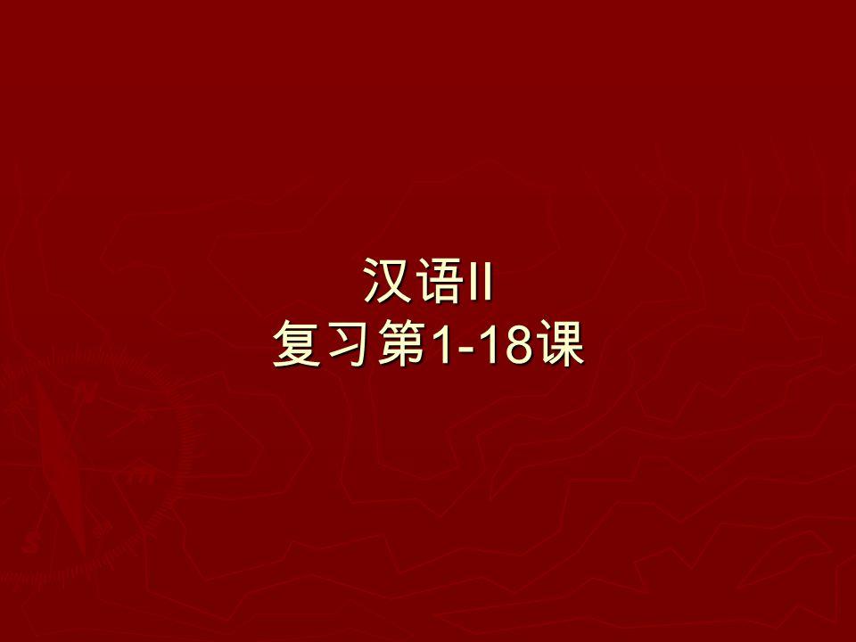 汉语II 复习第1-18课