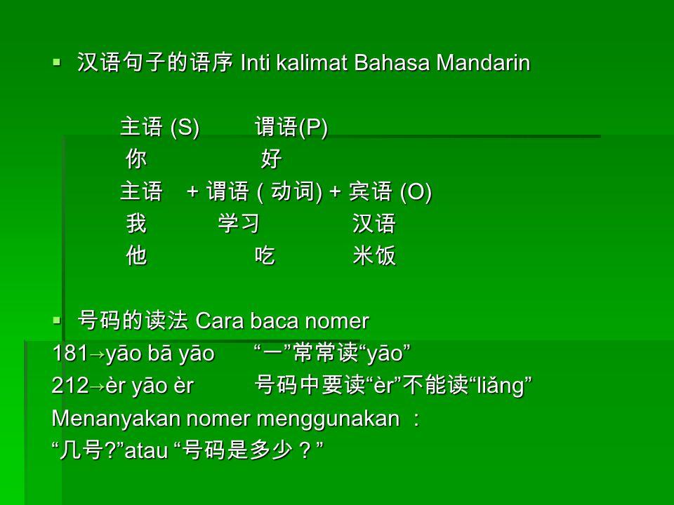 汉语句子的语序 Inti kalimat Bahasa Mandarin