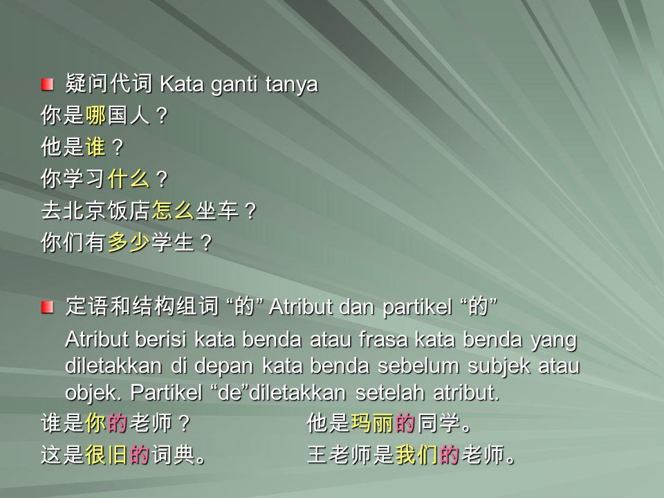 疑问代词 Kata ganti tanya 你是哪国人? 他是谁? 你学习什么? 去北京饭店怎么坐车? 你们有多少学生? 定语和结构组词 的 Atribut dan partikel 的