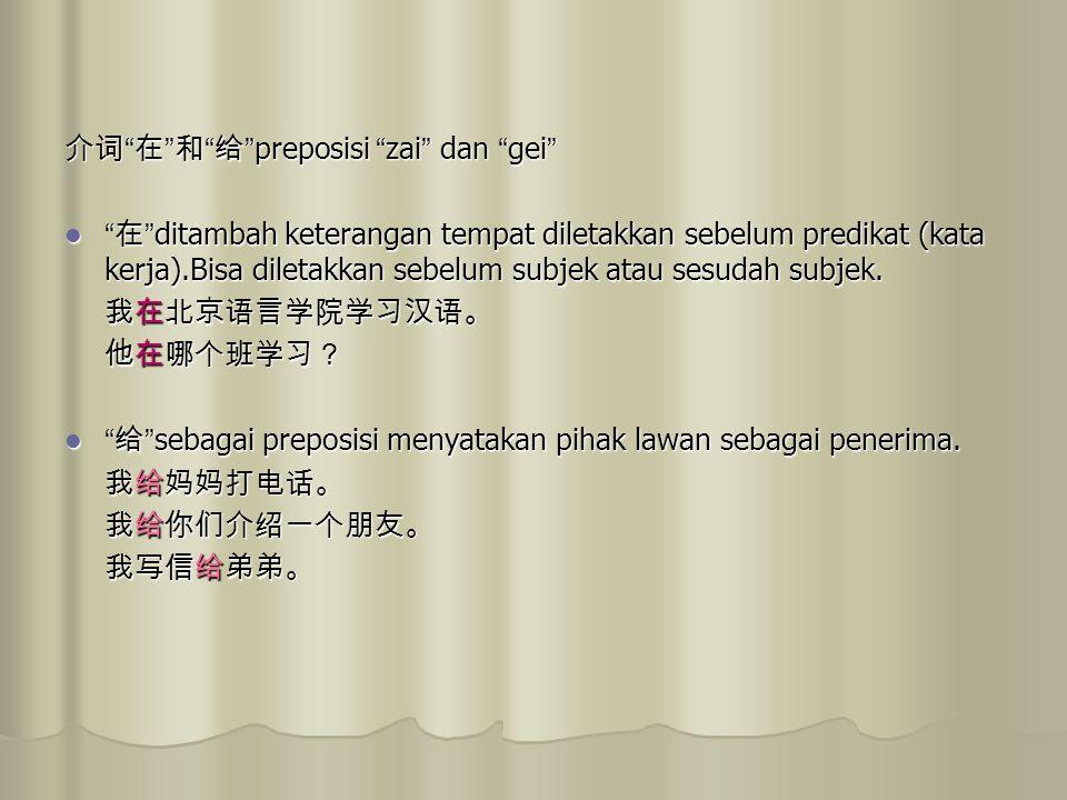 介词 在 和 给 preposisi zai dan gei
