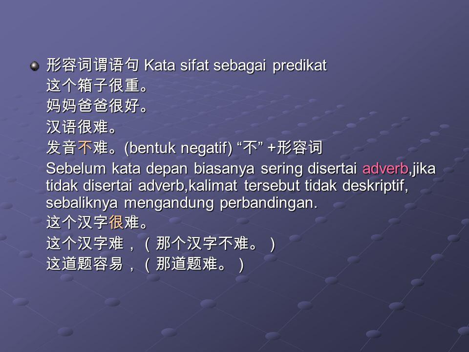 形容词谓语句 Kata sifat sebagai predikat