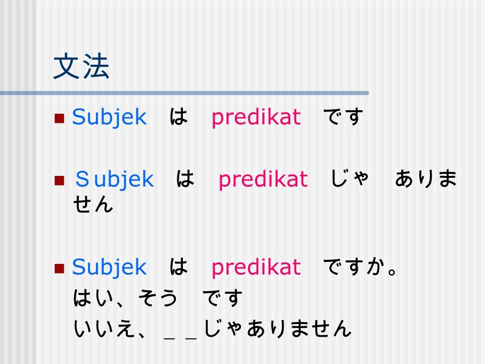文法 Subjek は predikat です Subjek は predikat じゃ ありません