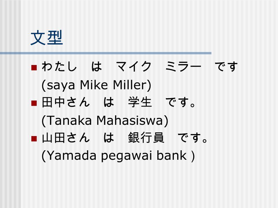 文型 わたし は マイク ミラー です (saya Mike Miller) 田中さん は 学生 です。
