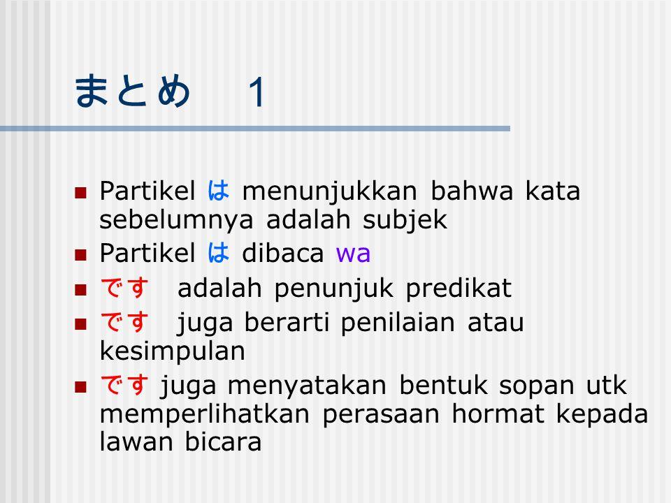 まとめ 1 Partikel は menunjukkan bahwa kata sebelumnya adalah subjek