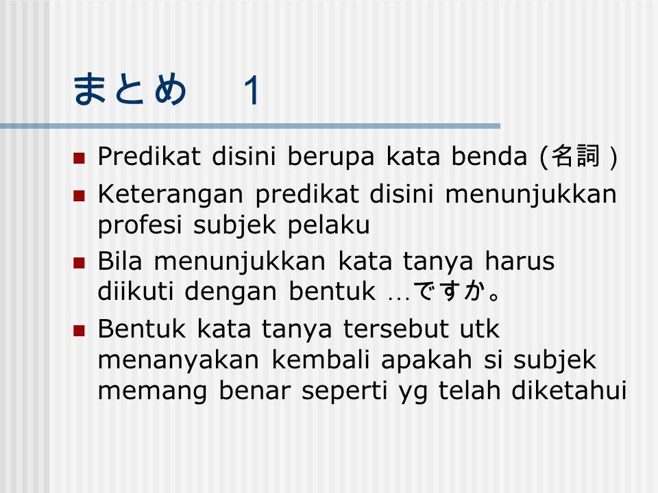 まとめ 1 Predikat disini berupa kata benda (名詞)