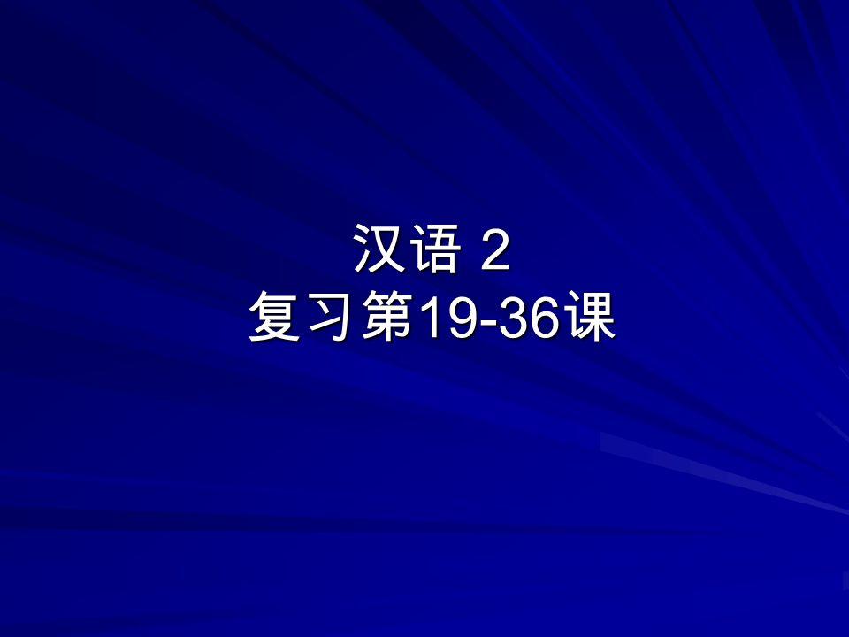 汉语 2 复习第19-36课