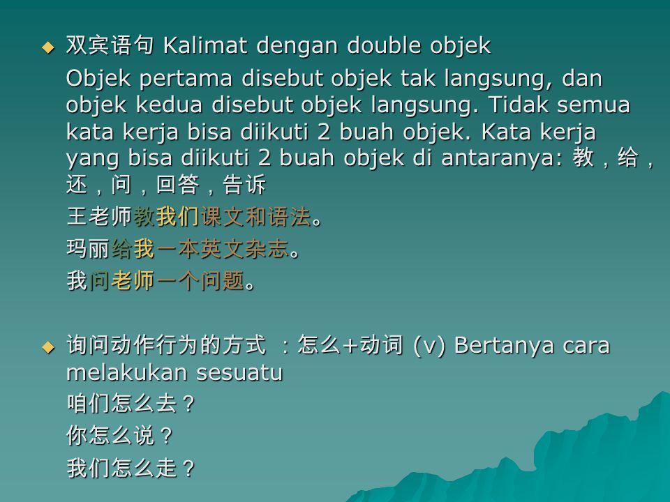 双宾语句 Kalimat dengan double objek