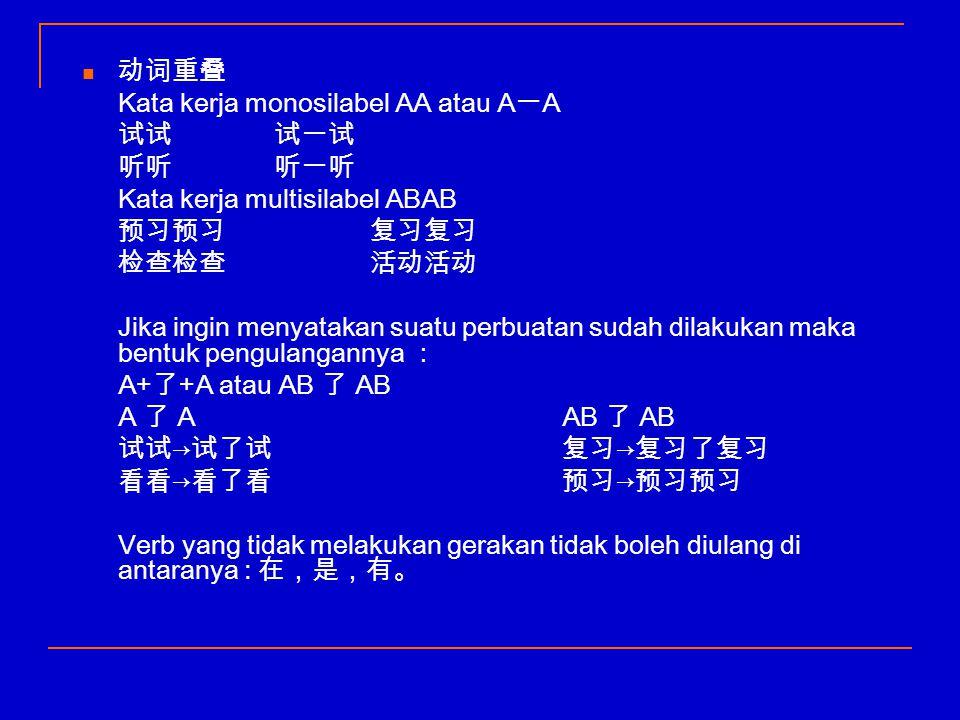 动词重叠 Kata kerja monosilabel AA atau A一A. 试试 试一试. 听听 听一听. Kata kerja multisilabel ABAB. 预习预习 复习复习.