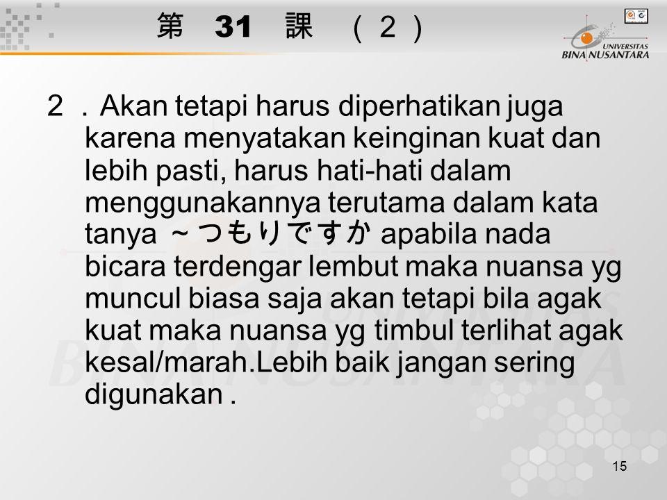 第 31 課 (2)