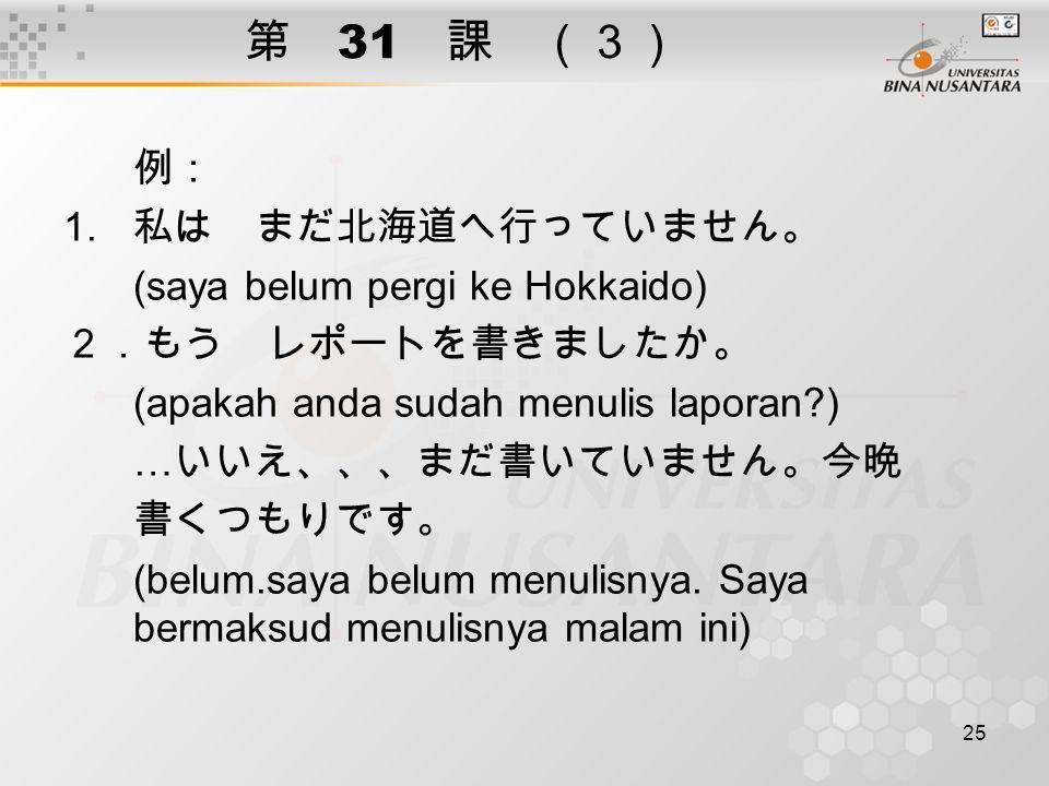 第 31 課 (3) 例: 私は まだ北海道へ行っていません。 (saya belum pergi ke Hokkaido)