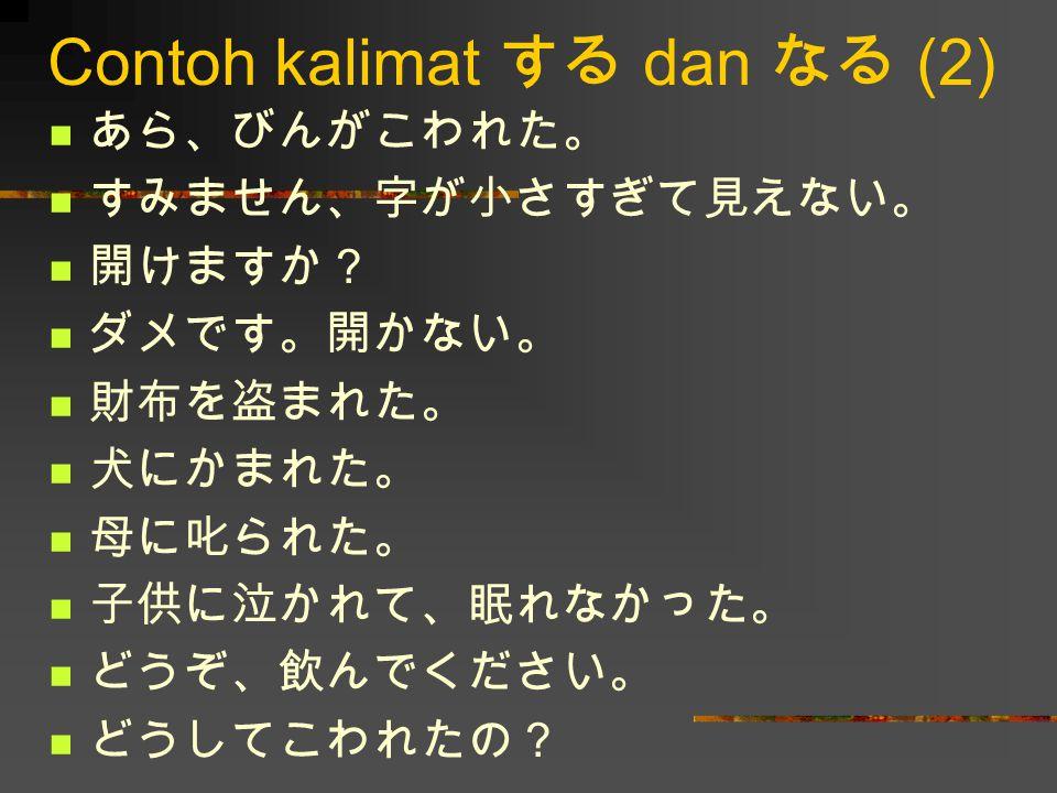 Contoh kalimat する dan なる (2)