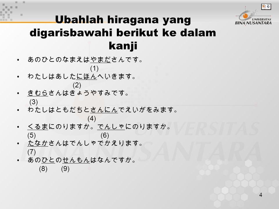 Ubahlah hiragana yang digarisbawahi berikut ke dalam kanji