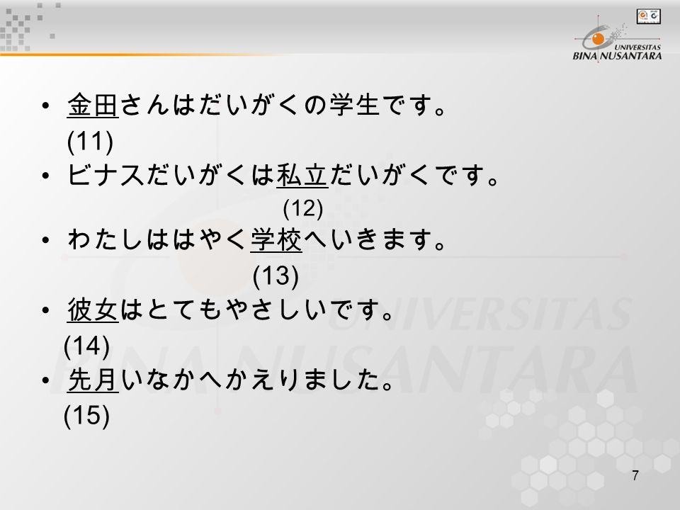金田さんはだいがくの学生です。 (11) ビナスだいがくは私立だいがくです。 わたしははやく学校へいきます。 (13)