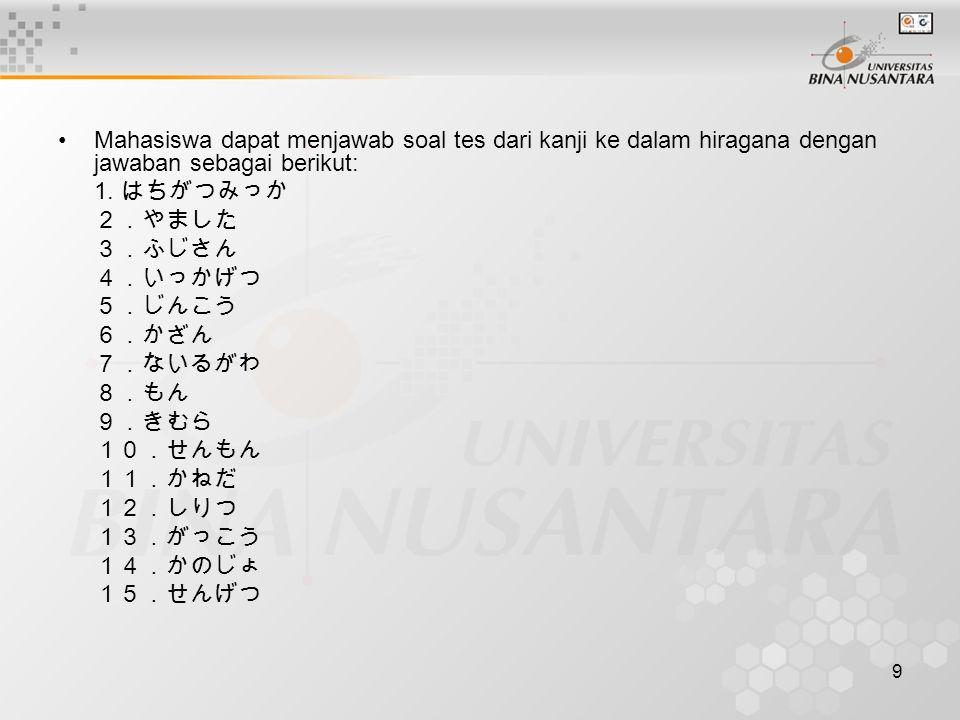 Mahasiswa dapat menjawab soal tes dari kanji ke dalam hiragana dengan jawaban sebagai berikut: