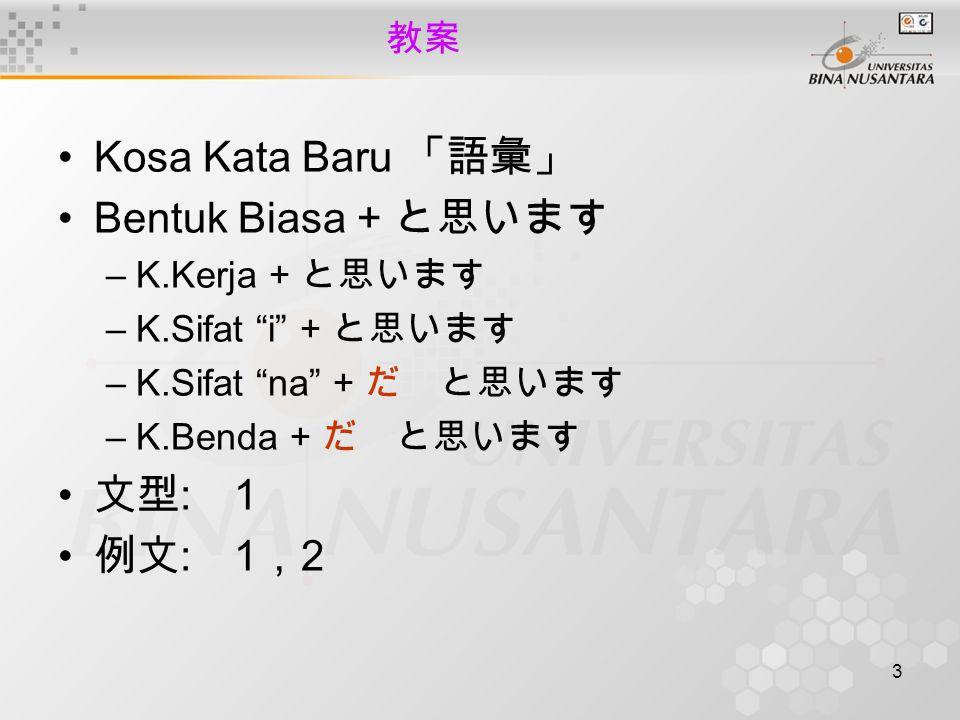 Kosa Kata Baru 「語彙」 Bentuk Biasa + と思います 文型: 1 例文: 1,2 教案