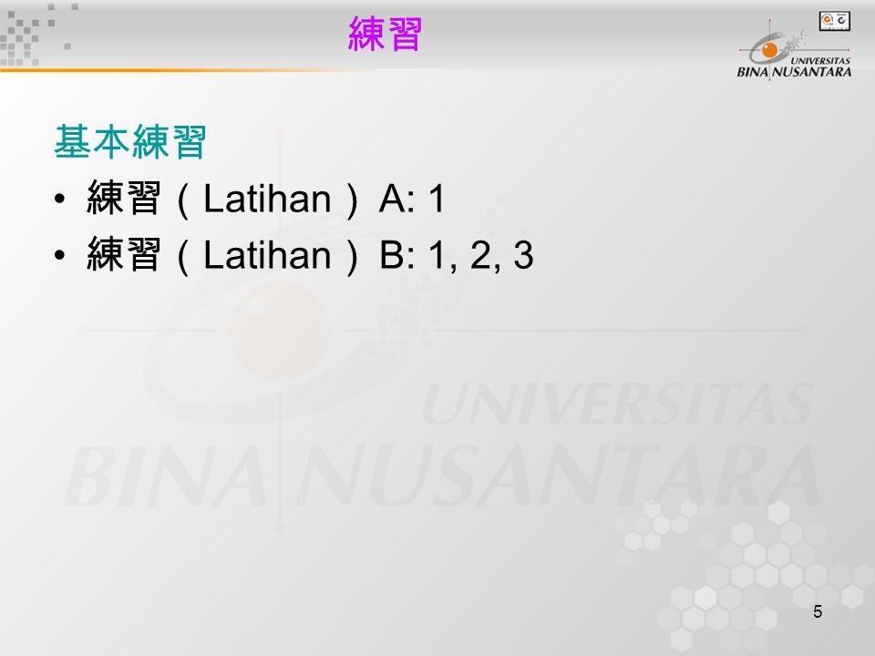 練習 基本練習 練習(Latihan) A: 1 練習(Latihan) B: 1, 2, 3