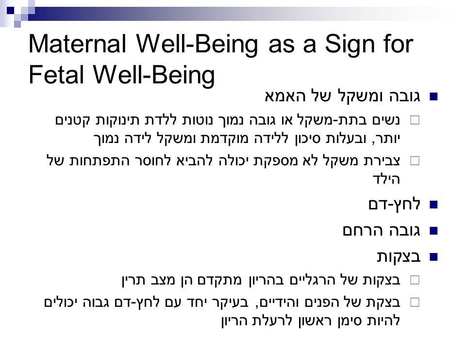 Maternal Well-Being as a Sign for Fetal Well-Being