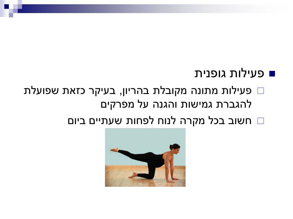 פעילות גופנית פעילות מתונה מקובלת בהריון, בעיקר כזאת שפועלת להגברת גמישות והגנה על מפרקים.