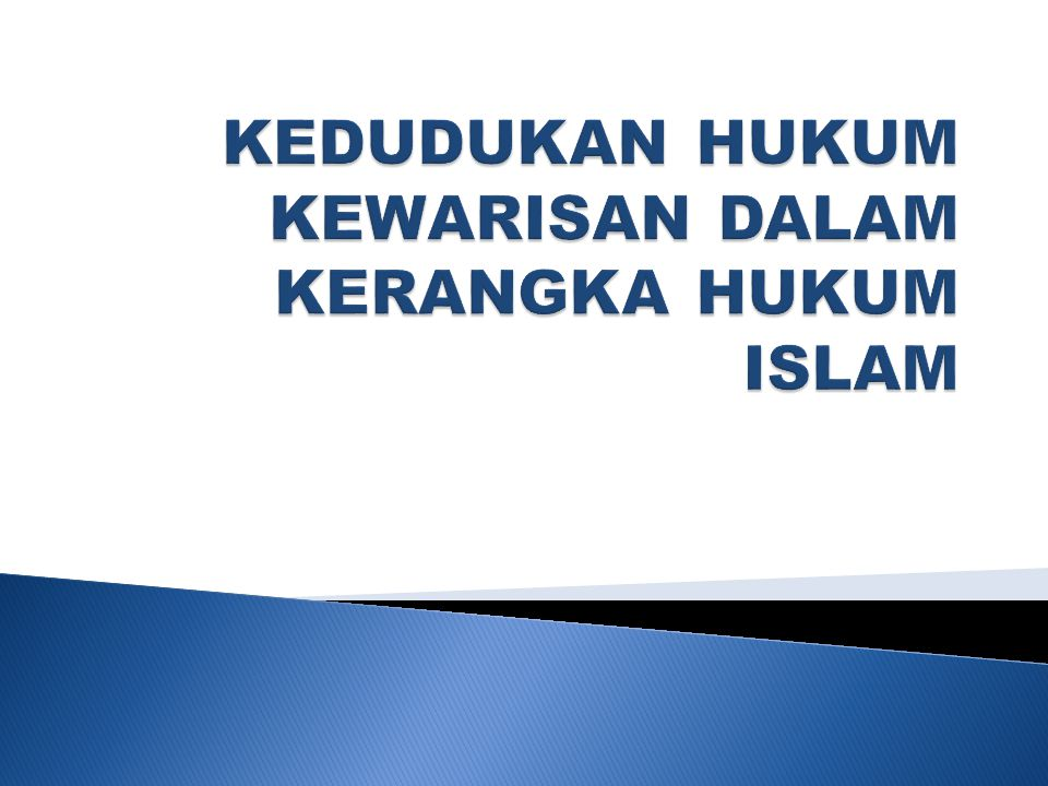 KEDUDUKAN HUKUM KEWARISAN DALAM KERANGKA HUKUM ISLAM