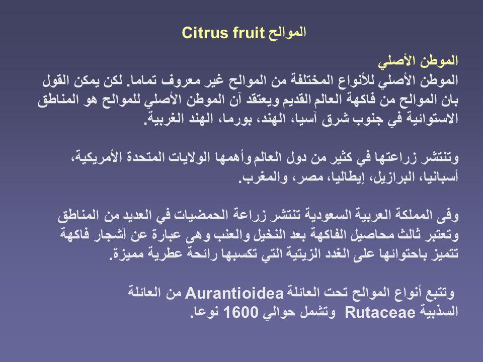 الموالح Citrus fruit الموطن الأصلي.