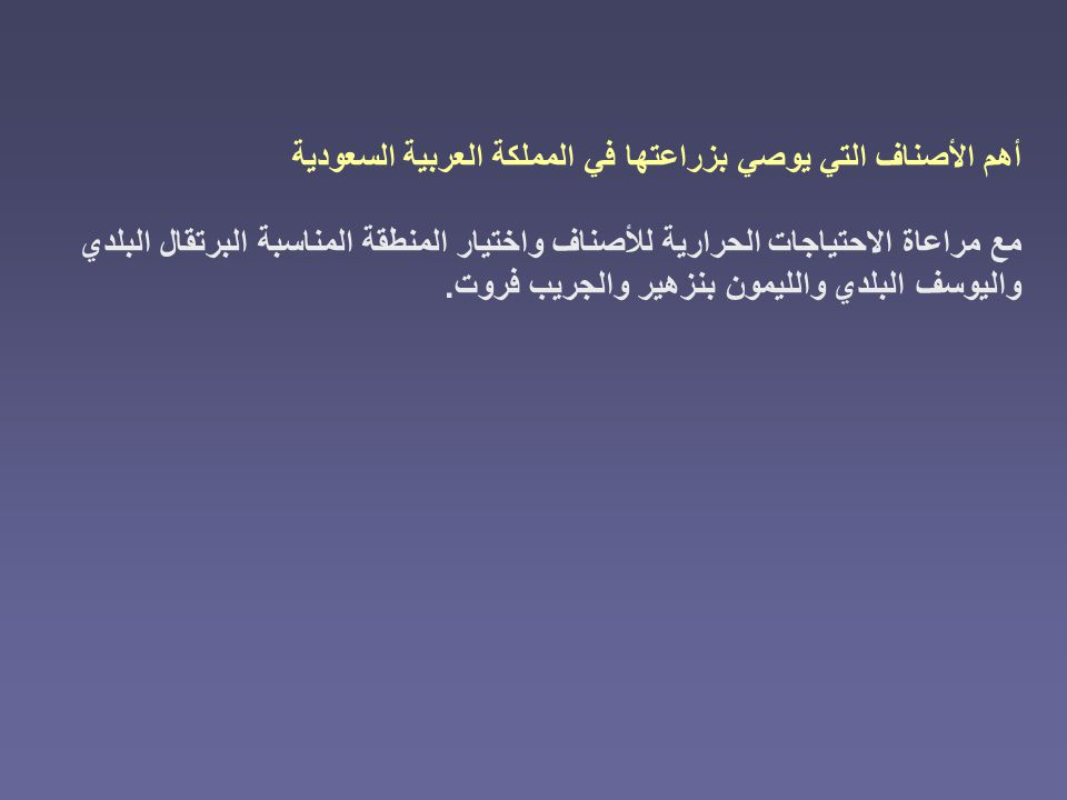 أهم الأصناف التي يوصي بزراعتها في المملكة العربية السعودية