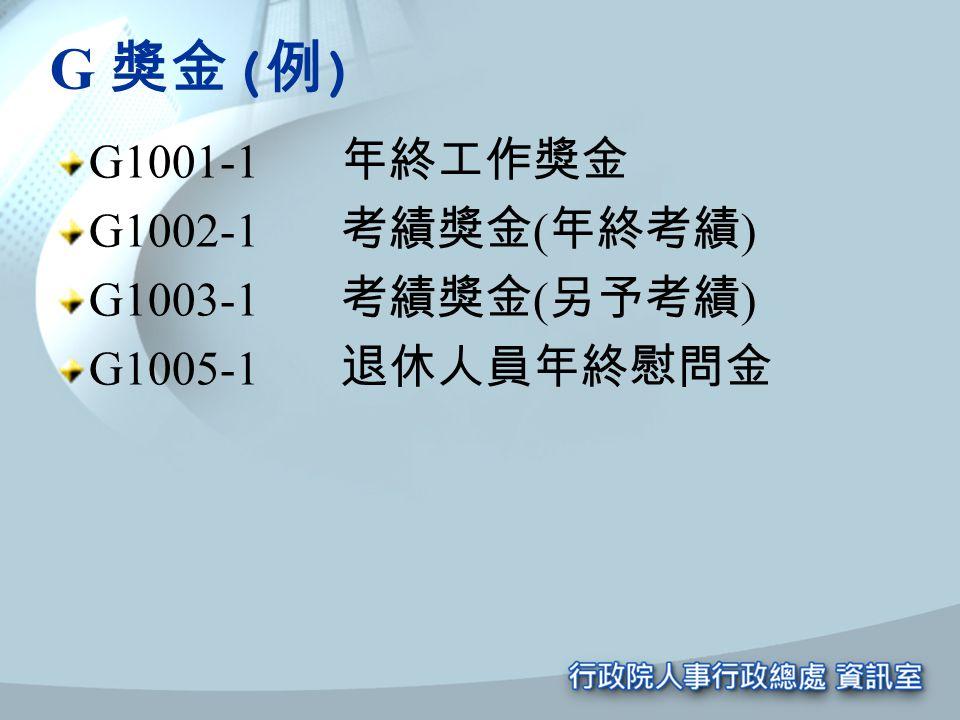 G 獎金(例) G1001-1 年終工作獎金 G1002-1 考績獎金(年終考績) G1003-1 考績獎金(另予考績)