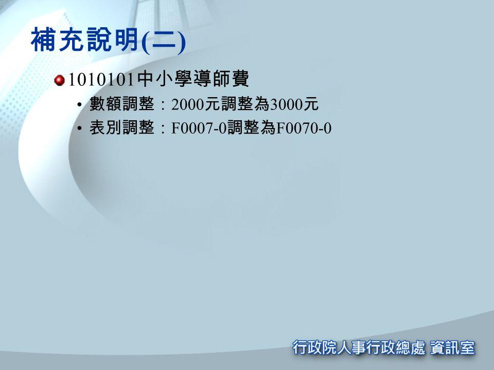 補充說明(二) 1010101中小學導師費 數額調整:2000元調整為3000元 表別調整:F0007-0調整為F0070-0