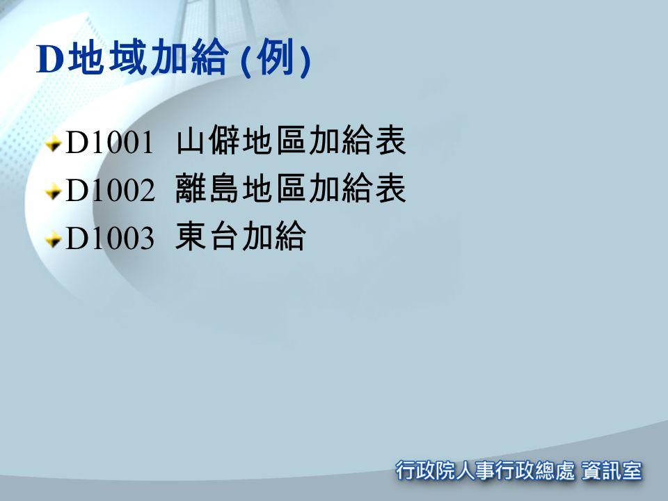 D地域加給(例) D1001 山僻地區加給表 D1002 離島地區加給表 D1003 東台加給