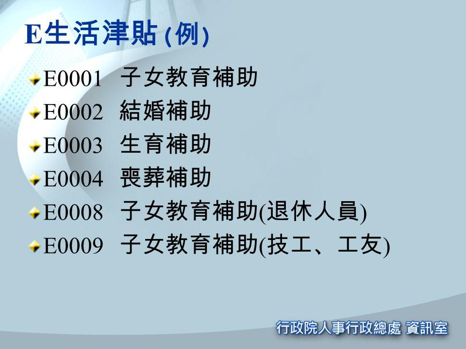 E生活津貼(例) E0001 子女教育補助 E0002 結婚補助 E0003 生育補助 E0004 喪葬補助