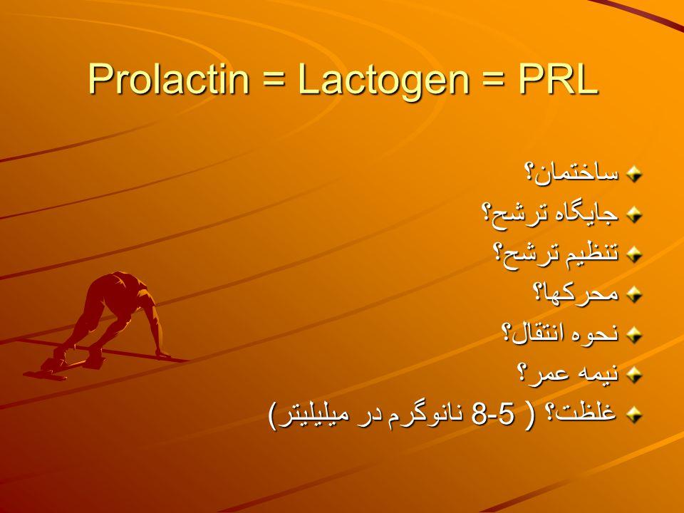 Prolactin = Lactogen = PRL
